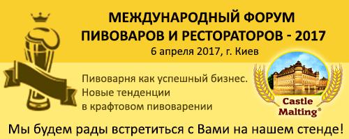 banner_RU_2017_Forum_Kiev_2.png