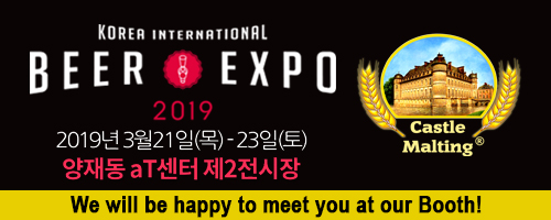 Korea International Beer Expo 2019 (Seoul, South Korea), March 21-23