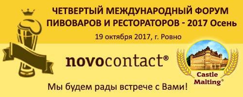 Международный Форум Пивоваров и Рестораторов Осень, Украина