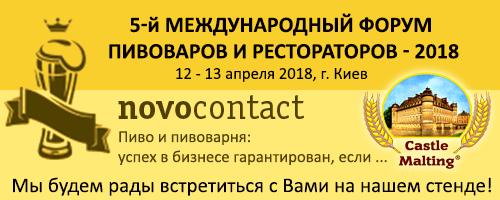 banner_RU_2018_Forum_Kiev_3.png