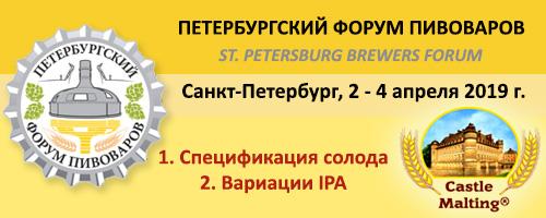 V Петербургский Форум Пивоваров (St. Petersburg, Russia), 2 - 4 April 2019