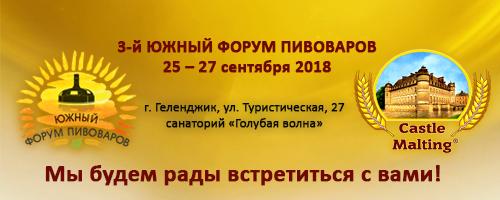 3-й ЮЖНЫЙ ФОРУМ ПИВОВАРОВ, Россия, г. Геленджик, 25 – 27 сентября 2018
