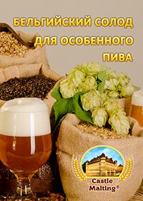 Брошюра Castle Malting на русском языке (3,72 mb, 44 страницы)