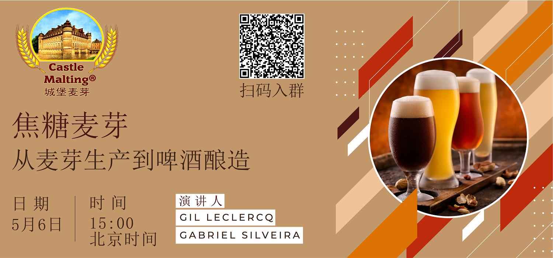 webinarCaraCN060521.png