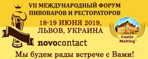 VII Международный Форум Пивоваров и Рестораторов 2019 (Украина), June 18-19