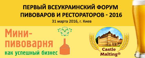 banner_RU_2016_Forum_Kiev.jpg