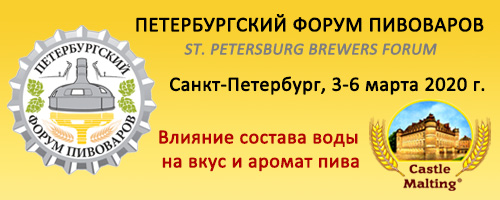 VI Петербургский Форум Пивоваров (St. Petersburg, Russia), March 3-6