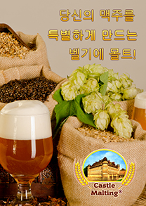 CastleMalting Brochure in Korean (44 pages)