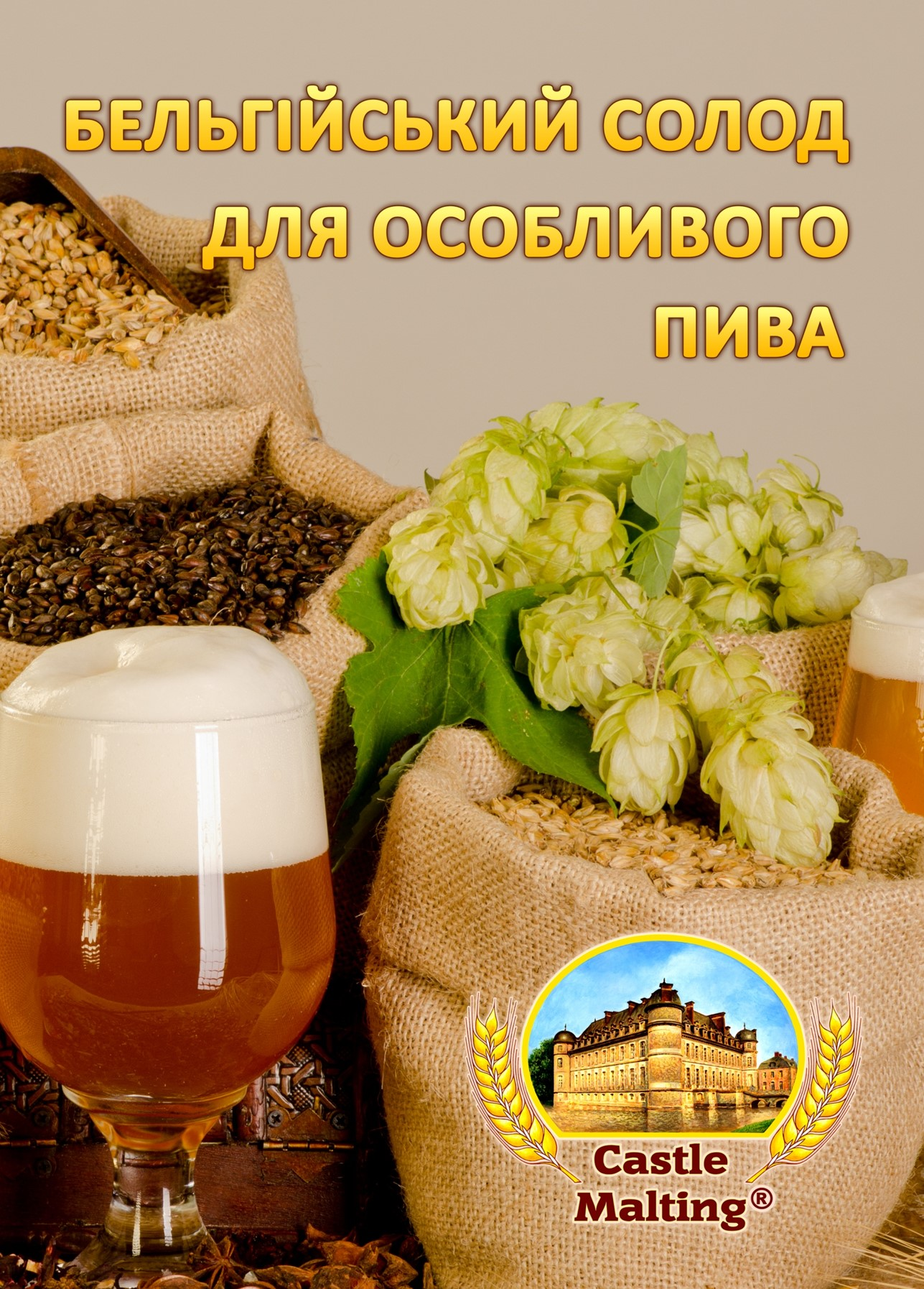 Castle Malting Brochure in Ukrainian (44 pages)